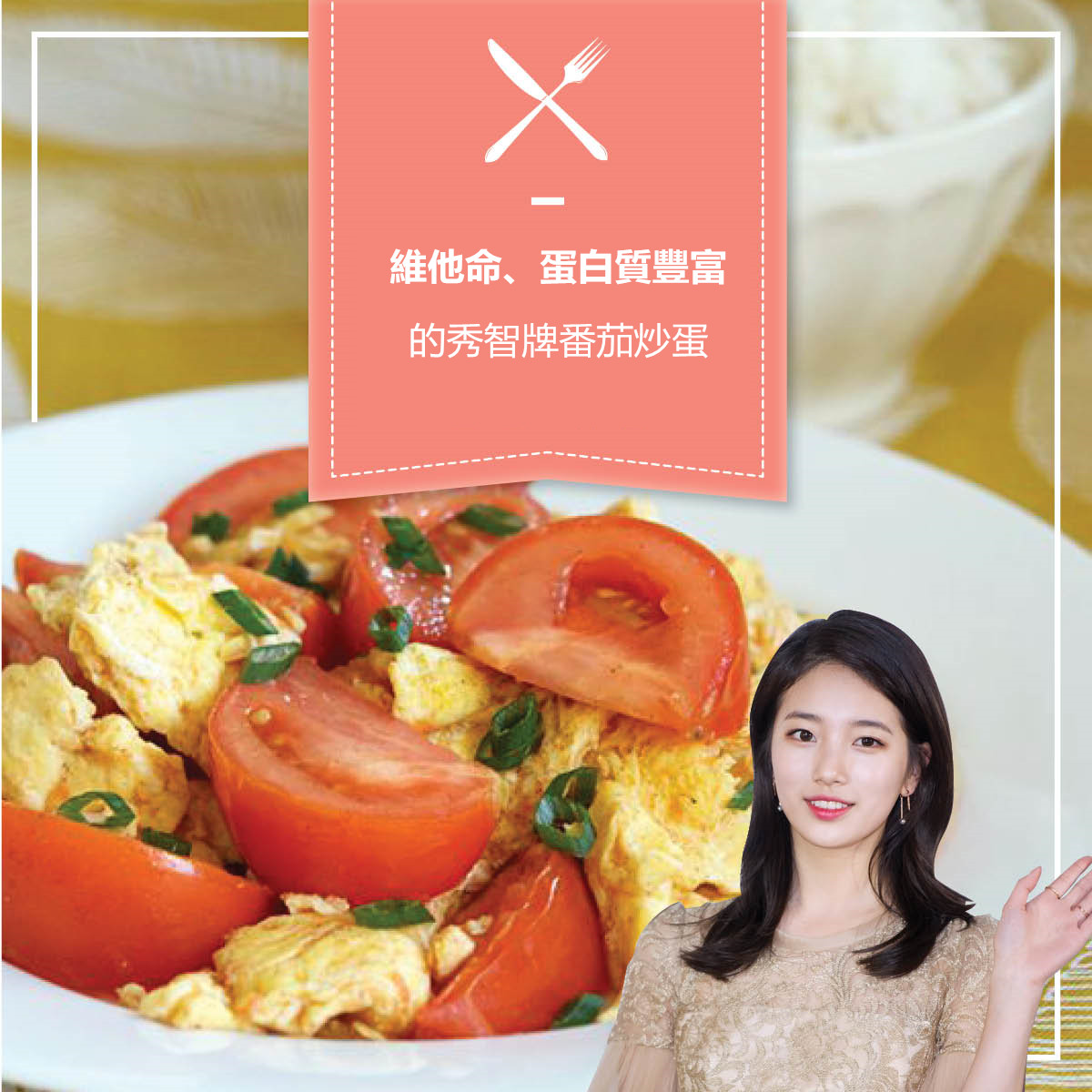 首先要跟大家分享的是秀智在電視節目中公開的超簡單減肥食譜:番茄炒蛋!