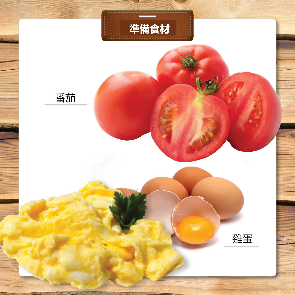 番茄加熱後所含的營養成分更豐富,搭配雞蛋的高蛋白質,只加鹽炒熟就好了~根據個人口味不同,還可以添加少量的胡椒粉。