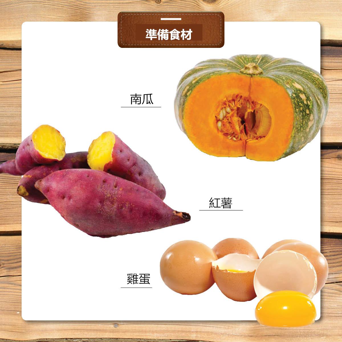 把準備好的南瓜和紅薯先煮熟,雞蛋的蛋黃和蛋清分離。