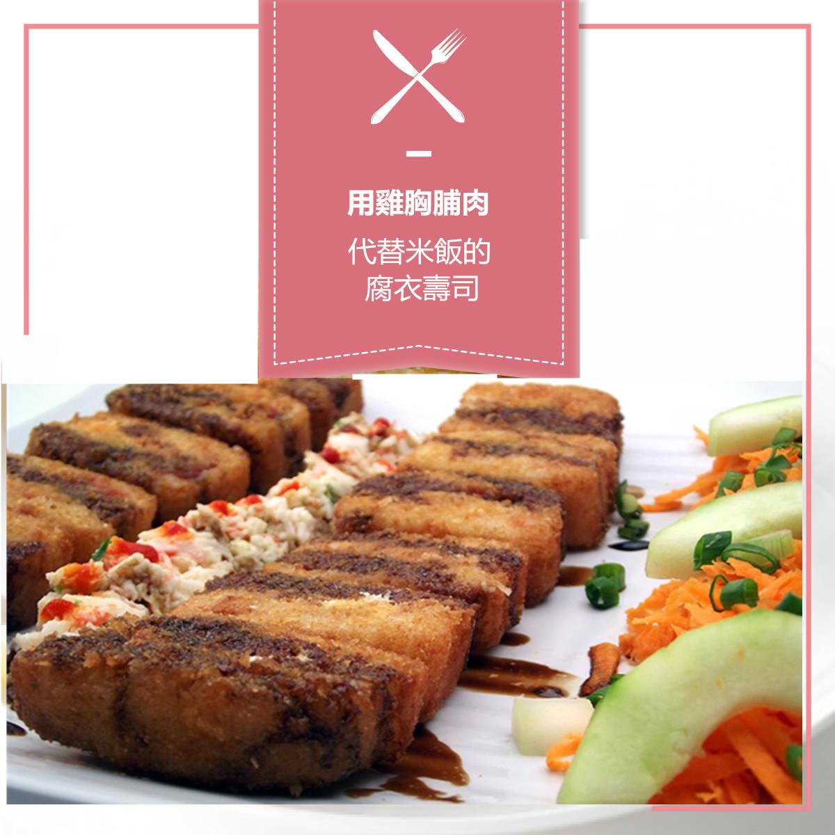 減肥食譜必不可少的雞胸肉,除了低卡路里之外還能增加肌肉!每天水煮之後沾鹽吃多無聊,不如試試做成豆皮壽司吧!