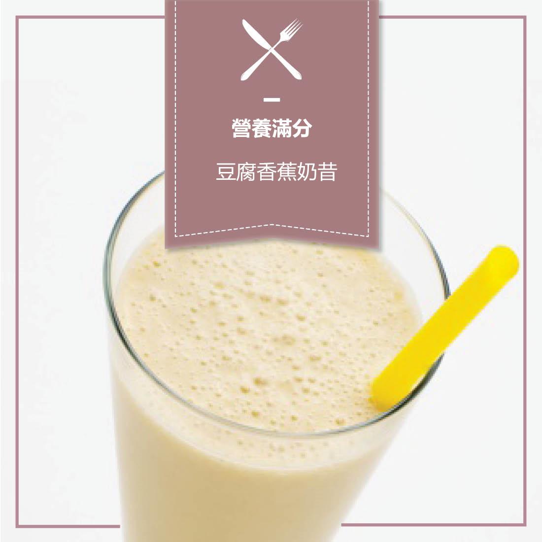 富含蛋白質的豆腐和維他命豐富的香蕉做成奶昔,代替早餐,每天早上來一杯如何啊?