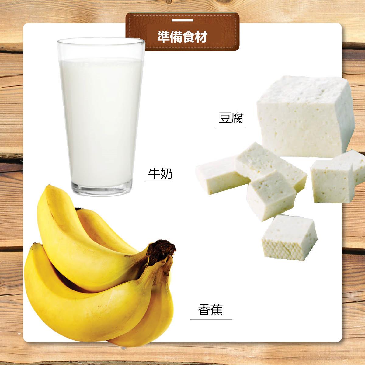 只要半塊豆腐,一根香蕉,一杯牛奶。