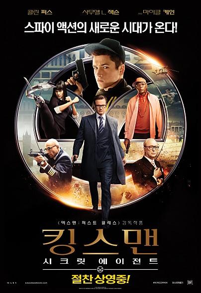 第5名《金牌特務》 觀影票房:612萬名 是在韓國票房前10名中唯一的一部外國電影,在去年造成很大的話題,電影中的經典台詞「Manners maketh man(禮儀成就不凡的人)」在當下也成為流行語,主角的人氣更是不用說,《金牌特務2》續集作品預計在 2017年6月16日上映!