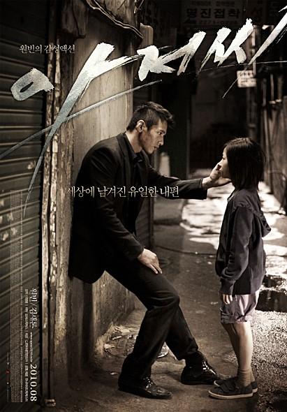 第4名《大叔》 觀影票房:628萬名 這部可以說是元斌的代表作,和當時才11歲的金賽綸共同攜手演出,元斌也以這部電影贏得首座影帝獎項,並被評論為完成度相當高的作品,是2010年韓國最賣座的電影呦!