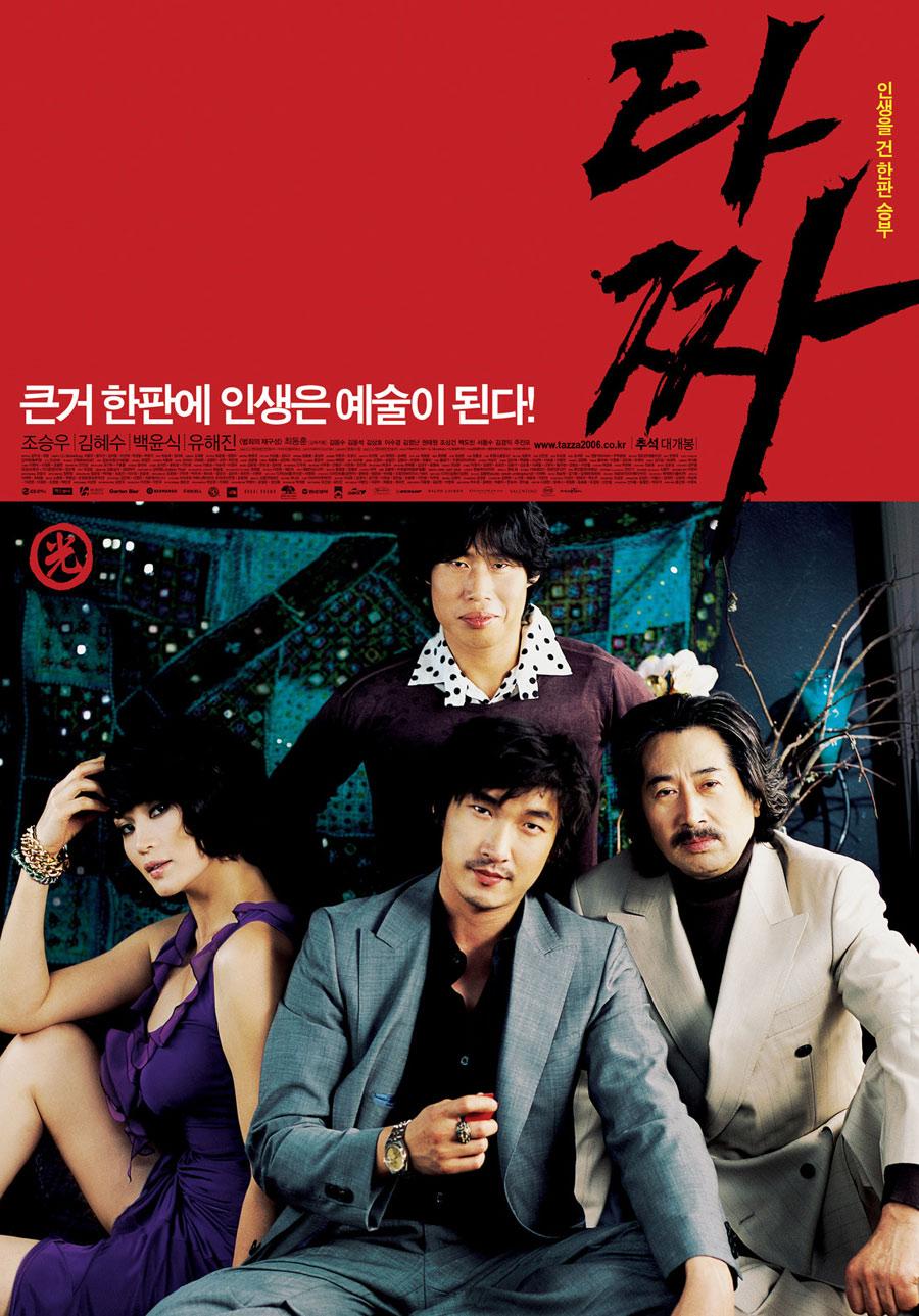 第3名《老千》  觀影票房:684萬名 由《神偷大劫案》和《暗殺》的導演崔東勛執導,在韓國電影中可以說是首屈一指的作品,由多位資深演員演出的這部作品,在當時也產生了許多流行語,名台詞也相當多。