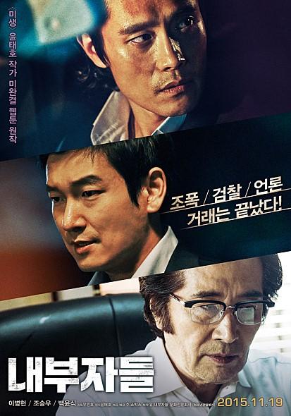 第2名《局內人》 觀影票房:707萬名 去年11月上映的電影《局內人》突破了700萬名的票房,出演過《老千》的曹承佑也以這部電影再次打破了自己的紀錄。李炳憲去年雖然鬧出外遇醜聞的風波,但去年年底的這部電影,讓他成為首位受邀奧斯卡金像獎頒獎典禮的韓星。