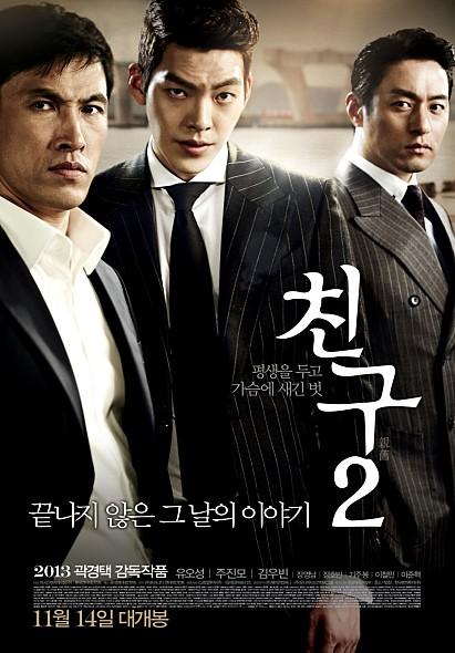 《朋友2》是由劉五性、金宇彬及朱鎮模等演員主演,儘管被列為限制級電影,但在放映首週週末吸引了106萬市民觀賞,超越了好萊塢電影《雷神奇俠2:黑暗世界》及韓國電影《兩個心臟》,成為該週票房冠軍。