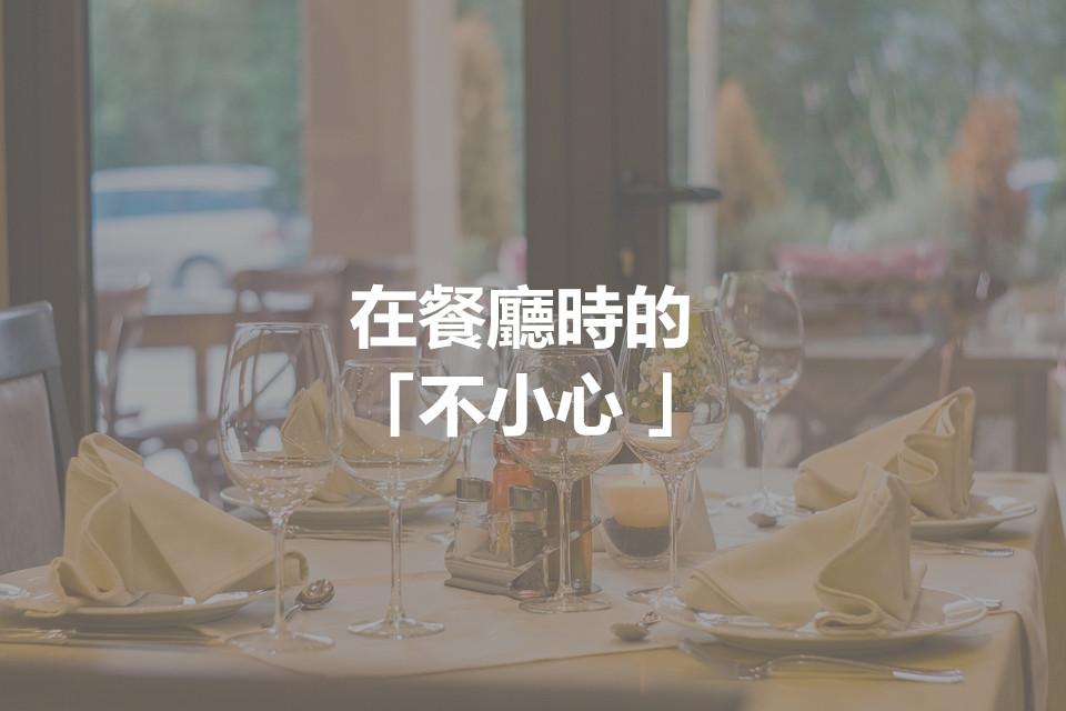 最後要跟幫大家解決的是發生在餐廳的「不小心」,最經常發生的就是燙或者果汁、酒等灑在衣服上。