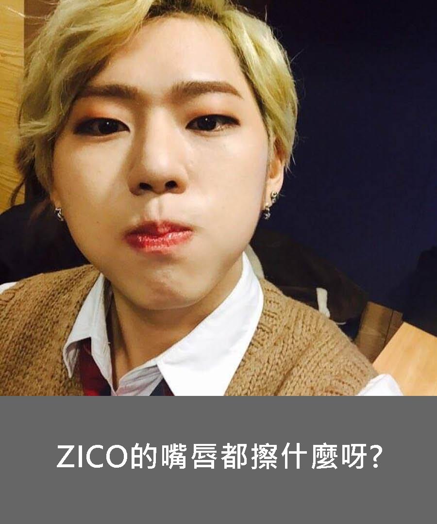很多粉絲都想知道ZICO的嘴脣為什麼都那麼紅潤,所以小編問了他的化妝師~
