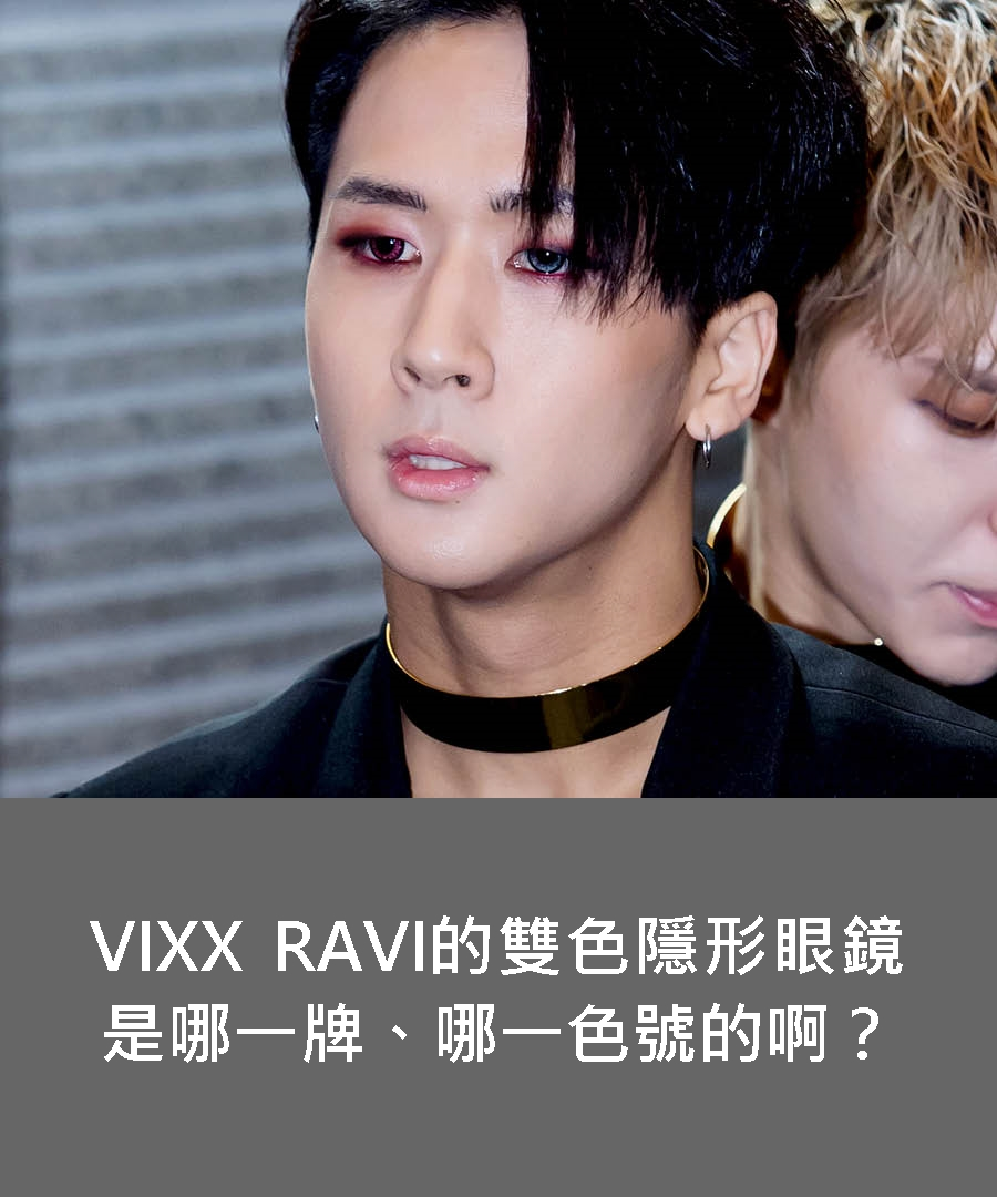 去年年末VIXX的RAVI在表演場合上戴了不對稱的變色瞳片,想知道是哪個色號~