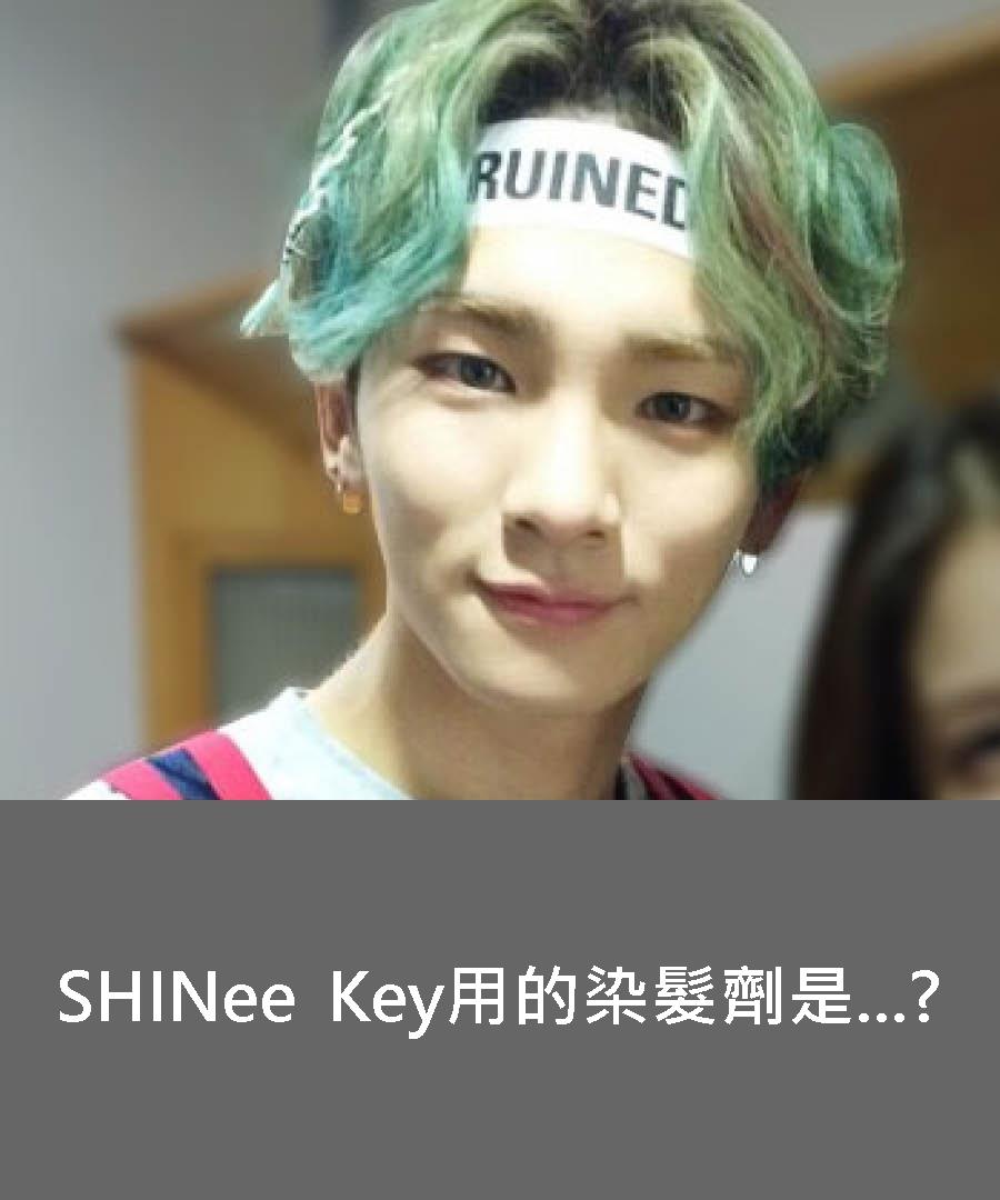 SHINee的Key以前曾在節目上說他都會自己染頭髮,因此也有很多粉絲想知道他都用哪一種染髮劑~