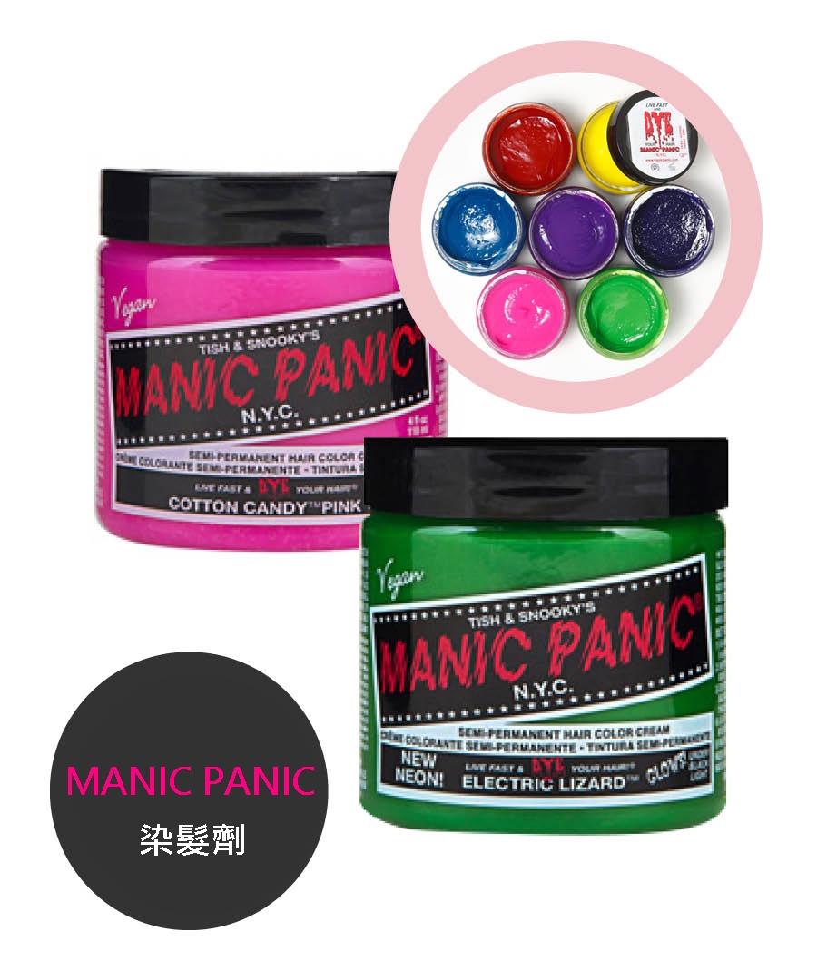 這個MANIC PANIC的染髮劑就是他的愛用品啦~ 因為多樣化的顏色,也是許多髮廊所選擇的染髮劑喔