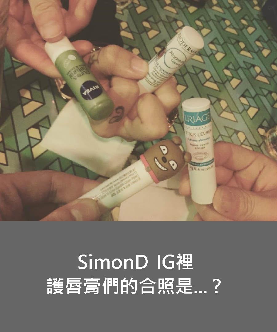 最後SimonD在個人Instagram上說Rapper們的必備品就是「護唇膏」,又分別是那些品牌的產品呢~