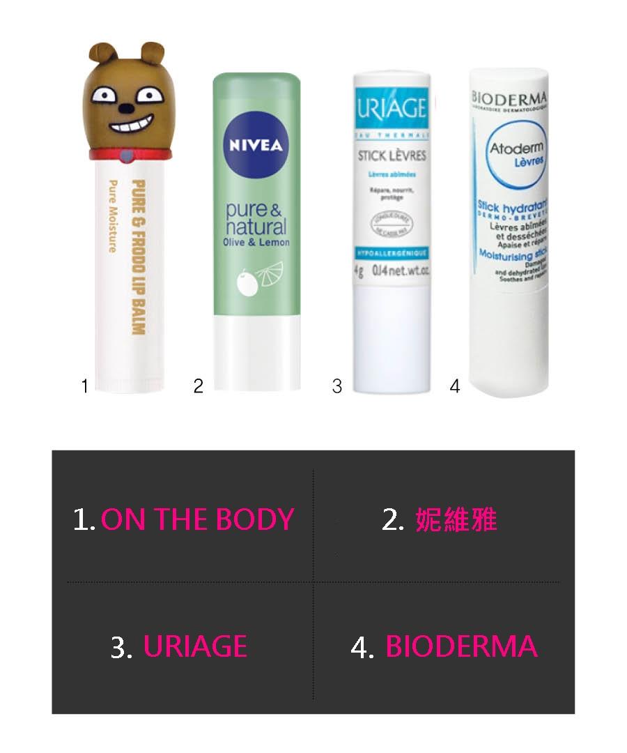 這個因為太簡單,就由小編自己來為大家解答啦~ 不得不說這四款護唇膏都是在網友口中評價很好的產品呢!