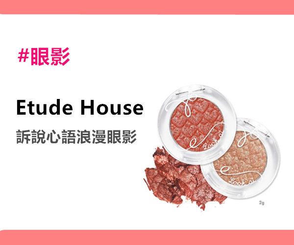 Etude House的眼影可以說是韓國平價品牌中的TOP,因為多樣的顏色、合理的價錢和優質的品質,成為許多美妝部洛客大推給化妝初學者的產品喔~