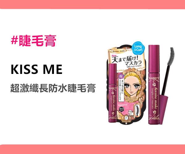 KISS ME的睫毛膏就是主打超防水、超持久,而且也不容易結塊 但也因為超防水,卸妝的時候要更仔細喔!