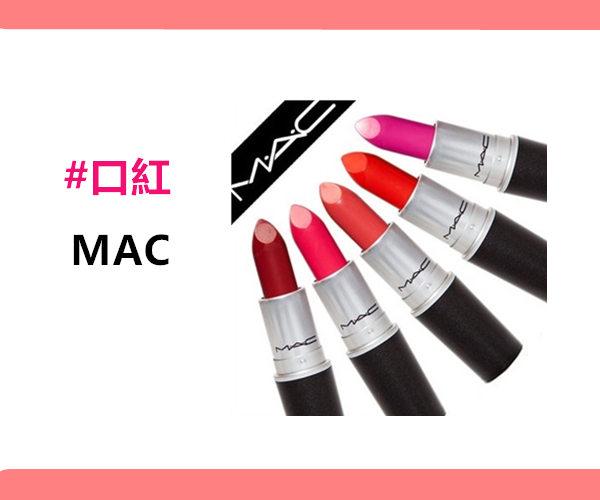 如果想要進階一點,小編推薦MAC的口紅 跟其他專櫃品牌比起來,價格相對的比較親切,而且顏色也很多樣喔~