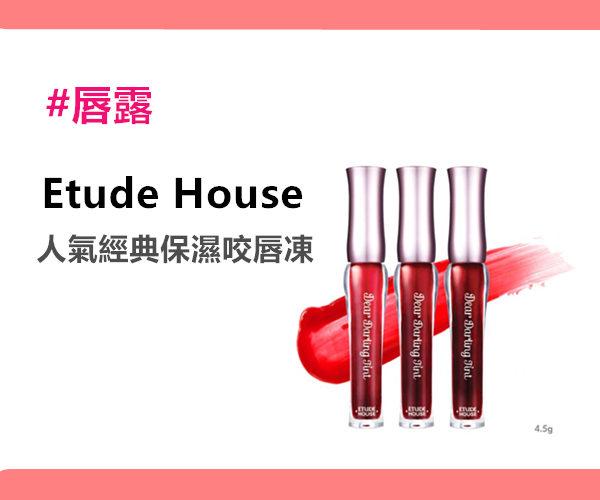 韓妞們必備的唇露最適合當作唇妝的入門款了 顯色又持久外,通常顏色都會是跟唇色比較相近的顏色,看起來比較自然~而Etude House的這款唇露也是韓妞們很喜歡的經典產品喔