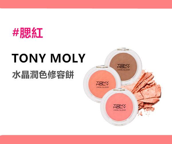 想要有好氣色,當然不能忘記腮紅~ TONY MOLY的腮紅可是連韓國知名彩妝師PONY都有在使用的呢!每一個色號都很粉嫩,很適合年輕的妹妹們~