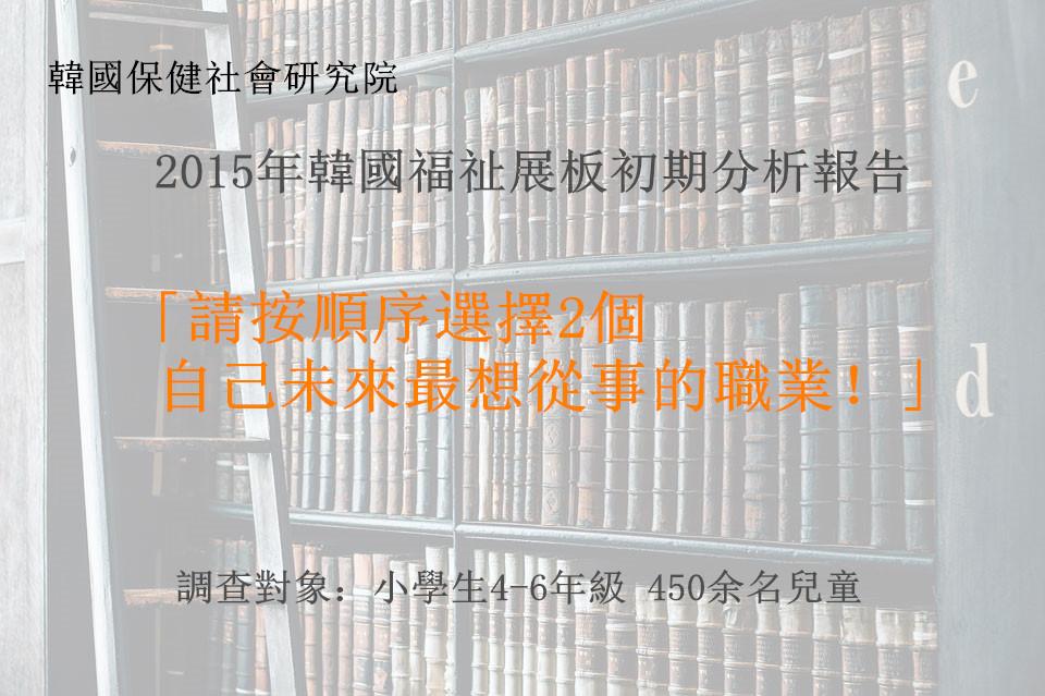 ※ 韓國保健社會研究院<2015年韓國福祉展板初期分析報告>