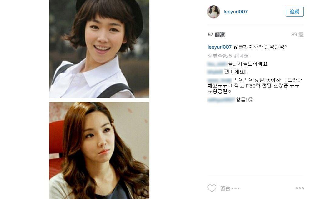 李幼梨於戲劇《一閃一閃亮晶晶》中初次挑戰惡角,以這部打破MBC周末劇長久以來收視低迷的狀況,也入圍了許多獎項,隔年她主演的tvN首部晨間劇《黃色復仇草》,更在台灣引起收視風潮。