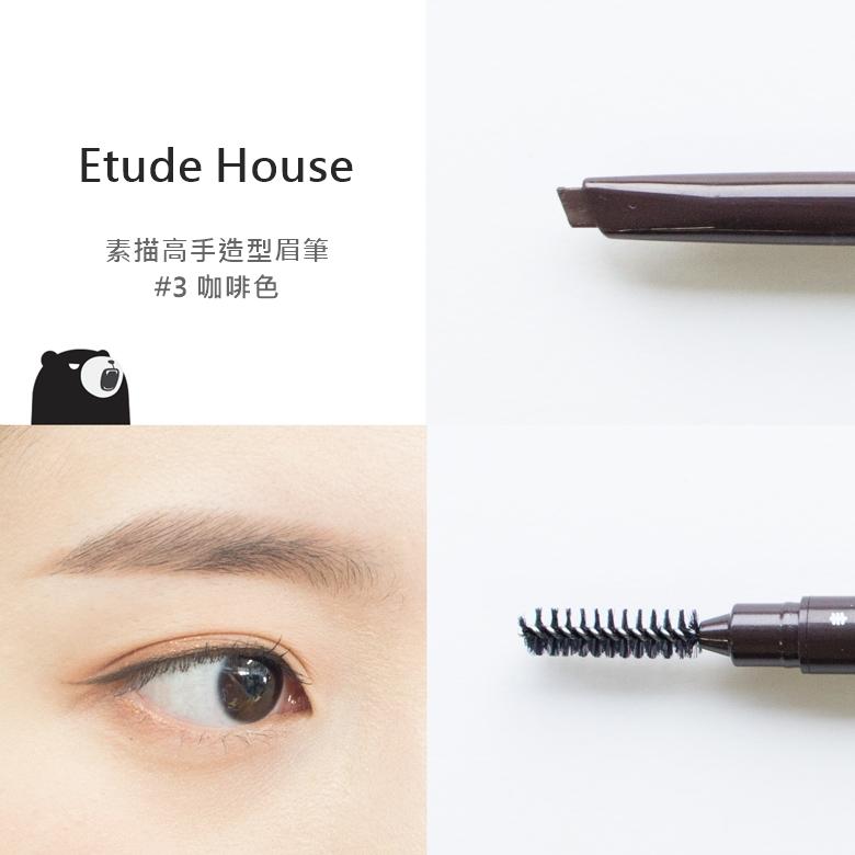 Etude House的眉筆顏色都顯得比較深 筆芯質地柔順,但是在顏色深淺度的拿捏上比較困難