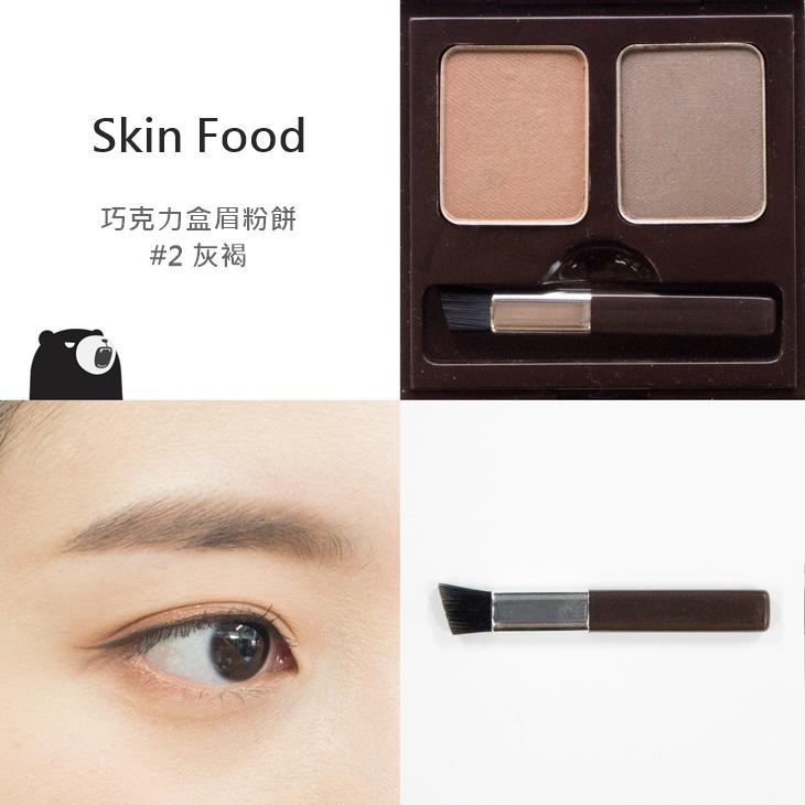 Skin Food很熱賣的巧克力眉粉 顏色很自然,而且有兩種深淺不同的咖啡色,可以畫出更自然的眉色 但內附的刷子不是很好用...叛亂熊建議另外買