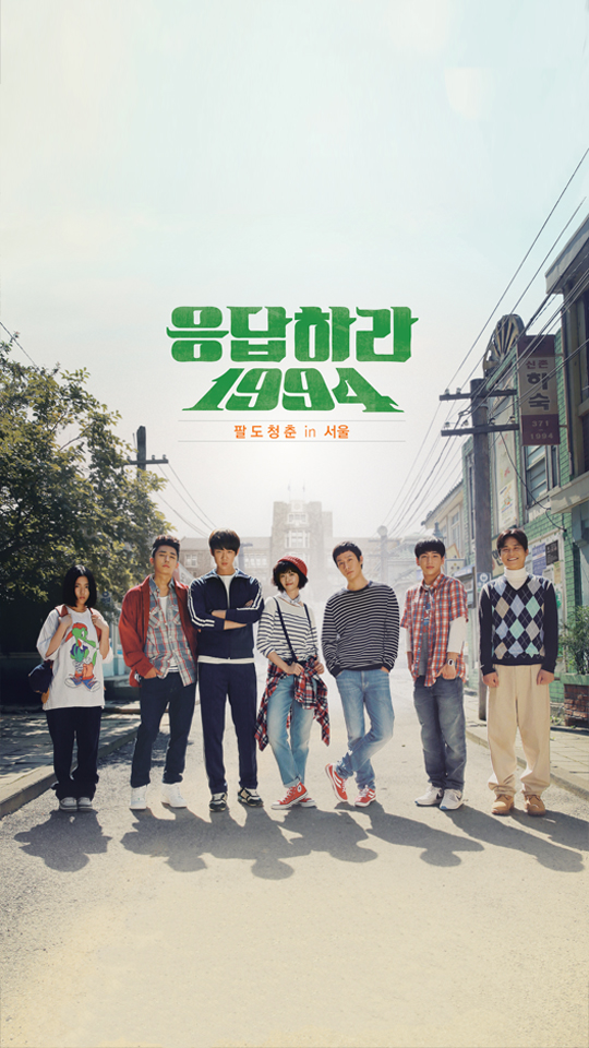 再來就輪到tvN《請回答》系列的第二部《請回答1994》啦~