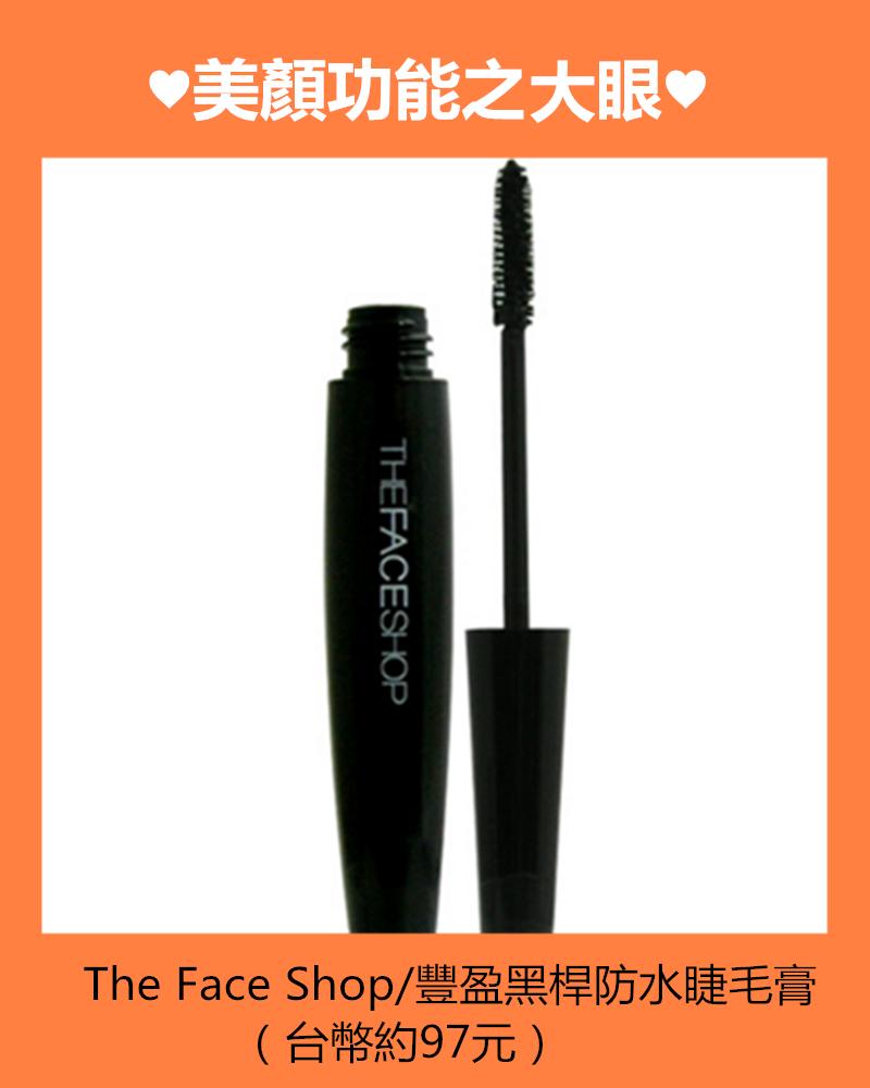 俗稱「大肚子睫毛膏 」,一共兩款,一號是卷翹型,2號是濃密型,兩款搭配使用效果更佳。最適合化妝新手,輕鬆塑造清新豐盈、自然美目。