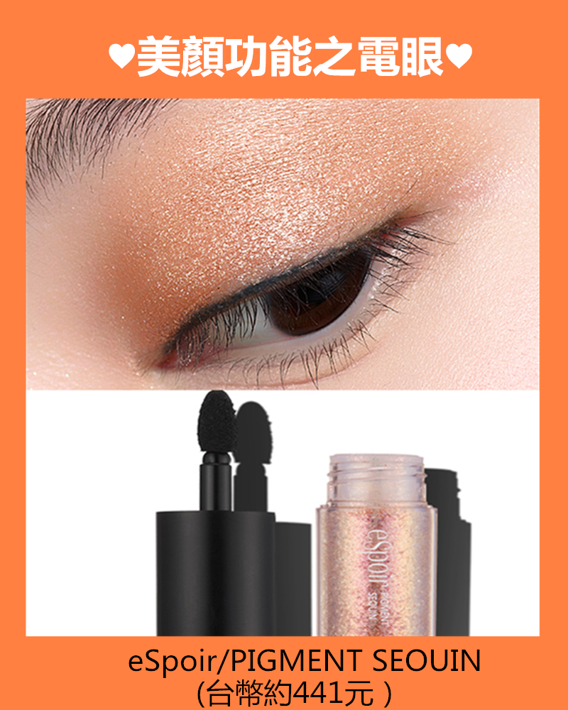 eSpoir這款眼影蜜,雖然閃片比較大顆,但上眼后特別服帖,而且比一般的眼影粉更易顯色,最適合畫電眼妝了!