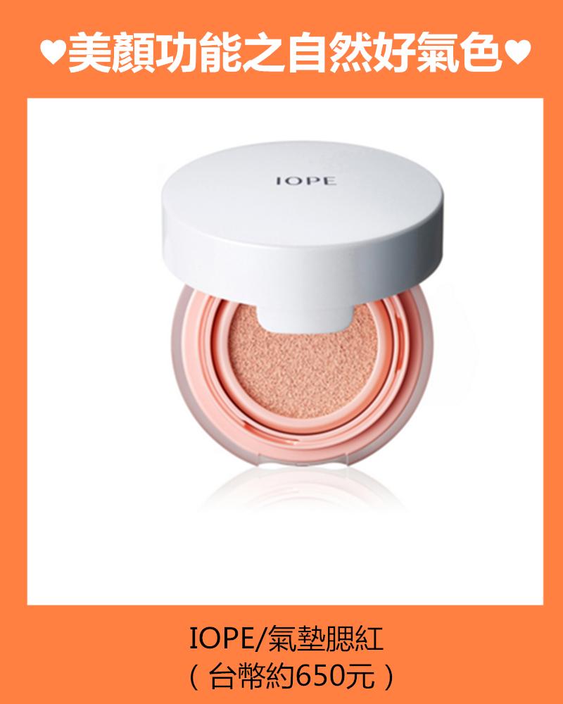 有橙色和粉色兩個色號可以選擇,跟IOPE家的氣墊粉餅一樣舒適度滿分,能很好的融入底妝,呈現白裡透紅的自然好氣色。