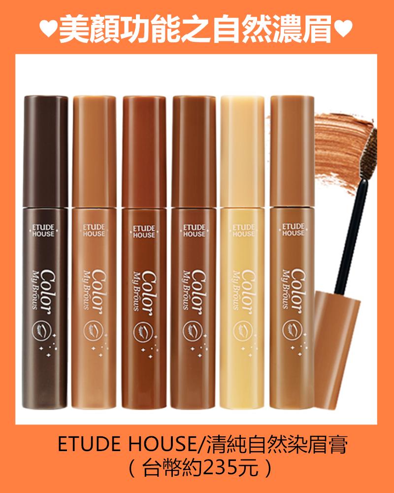 添加了蜂蠟等天然滋養劑,讓眉毛更立體豐盈,而且易上色,有6種顏色可選,選色的時候要參照你的發色和膚色。