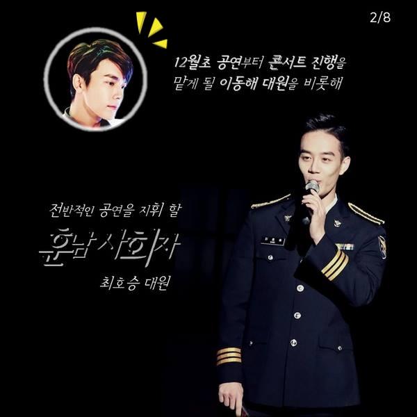 第二位就是 Super Junior 的「東海」 在去年入伍的他,也開始進行警察的公演了。