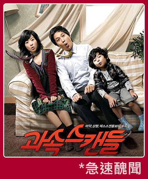 ►《急速醜聞》 這部經典電影小編也極力推薦,在韓國唸書的時候,老師也都特別推薦這部電影!由《我的野蠻女友》車太鉉和《OH我的鬼神君》朴寶英主演,這部在韓國上映時,連續四周票房冠軍,也在百想藝術大賞得到許多大獎呦~