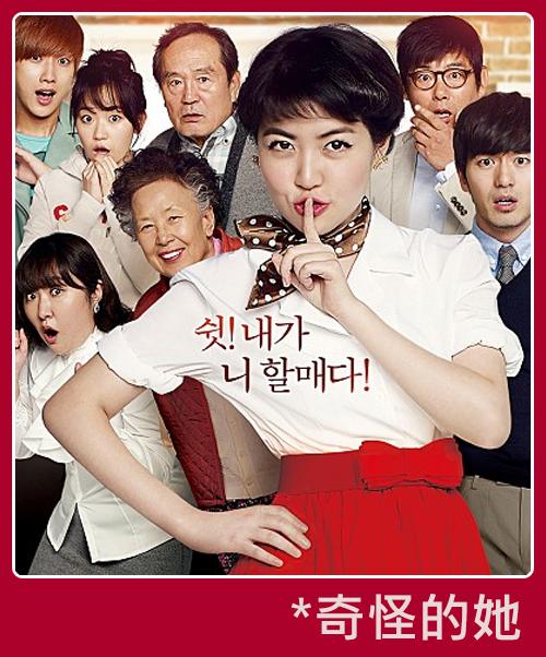 ►《奇怪的她》 這部喜劇片在2014年位居韓國電影票房第三名,為中韓電影《重返20歲》的孿生姐妹作,主要在講述74歲老奶奶突然變成20歲花樣少女後,所展開的一系列故事。小編看這部真的看到哭啦ㅜ.ㅜ有趣好笑又感人!