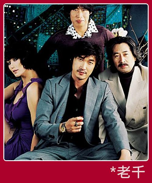 ►《老千》 雖然在韓國被分級為限制級,但卻是韓國人必看的經典電影之一。主要在講述一位在傢俱工廠打工的高尼(曹承佑飾),因為和他玩牌的人耍老千,三年賺來的血汗錢全輸掉了,之後費盡心思向老千高手學習,後來有位鄭女士(金惠秀飾)出現在他身邊,展開了一連串真正的賭局。