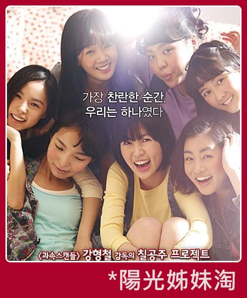 ►《陽光姊妹淘》 電影內容主要在講述一群曾經是「七公主」的成員,時隔25年後再次相聚,尋找青春回憶的搞笑感人故事。在電影中可以看到許多熟悉的臉孔,像是姜素拉和閔孝琳和剛才《奇怪的她》女主角沈恩敬也有出演喔~雖然是比較以前的電影,但小編還是很推薦這一部!!