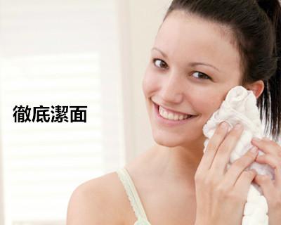 不過在去黑頭之前要先徹底清潔臉部,先用潔面乳清潔皮膚,然後用熱水蒸一蒸臉部或者用熱毛巾敷臉也可以,這樣才能充分打開臉上毛孔,更輕易將黑頭清除。