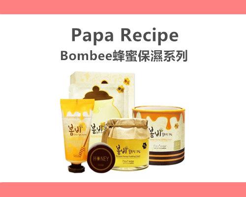 Papa Recipe的這款Bombee蜂蜜保濕系列是最近在韓國很紅的商品,成分除了含有蜂蜜和蜂膠萃取物之外,還有加入金粉~ 建議先以去角質面膜清除皮膚老廢物質之後,再使用保濕產品以達到更好的保養效果..★