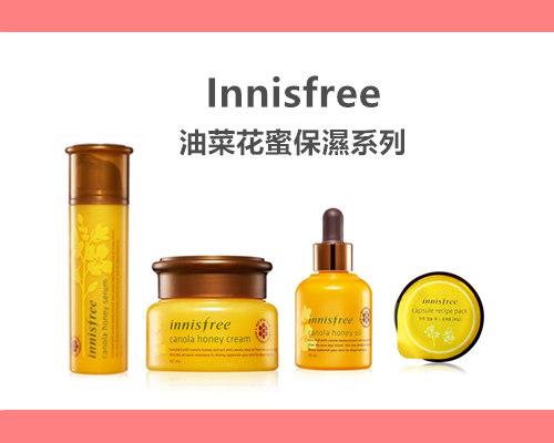 Innisfree的油菜花蜜保濕系列含有濟州島的油菜花蜂蜜與油菜籽油,在乾燥的冬天也能給予肌膚滋潤保濕感,重現肌膚水嫩感