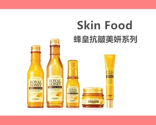 Skin Food的蜂皇抗皺美妍系列非常滋潤,可滋養肌膚延緩老化,也具有長效保濕效果,能讓肌膚感受到真實的保濕感