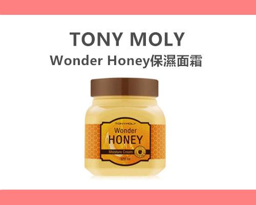 TONY MOLY的Wonder Honey保濕面霜保濕效果很不錯,適合冬季較乾燥的時候使用,除了當作面霜之外,晚上還可以當作晚安面膜使用喔~