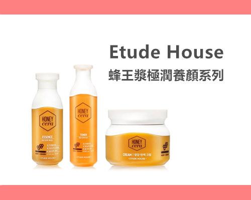 Etude House新推出的蜂王漿及潤養顏系列主打保濕柔潤及營養彈力,甚至是能改善細紋的機能性保養品喔