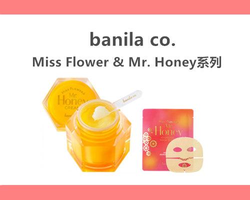 banila co.的Miss Flower&Mr. Honey系列是他們的熱賣款,除了保濕、補充皮膚營養之外,主打有美白亮顏的功能,使用過後皮膚會有光澤感
