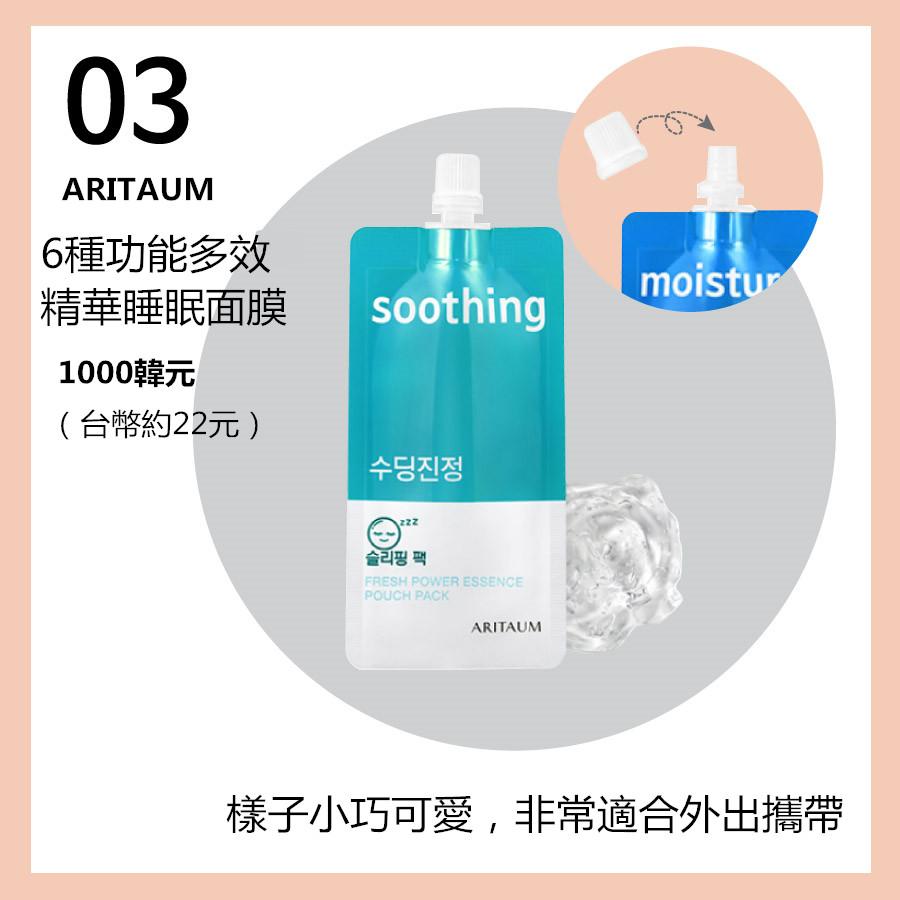 一共6款,5款是免洗的睡眠面膜,一款是水洗的收縮毛孔面膜,使用時擠出適量,均勻塗於面部即可。一袋可以用2~3次,使用後記得要蓋好蓋子保存喔。