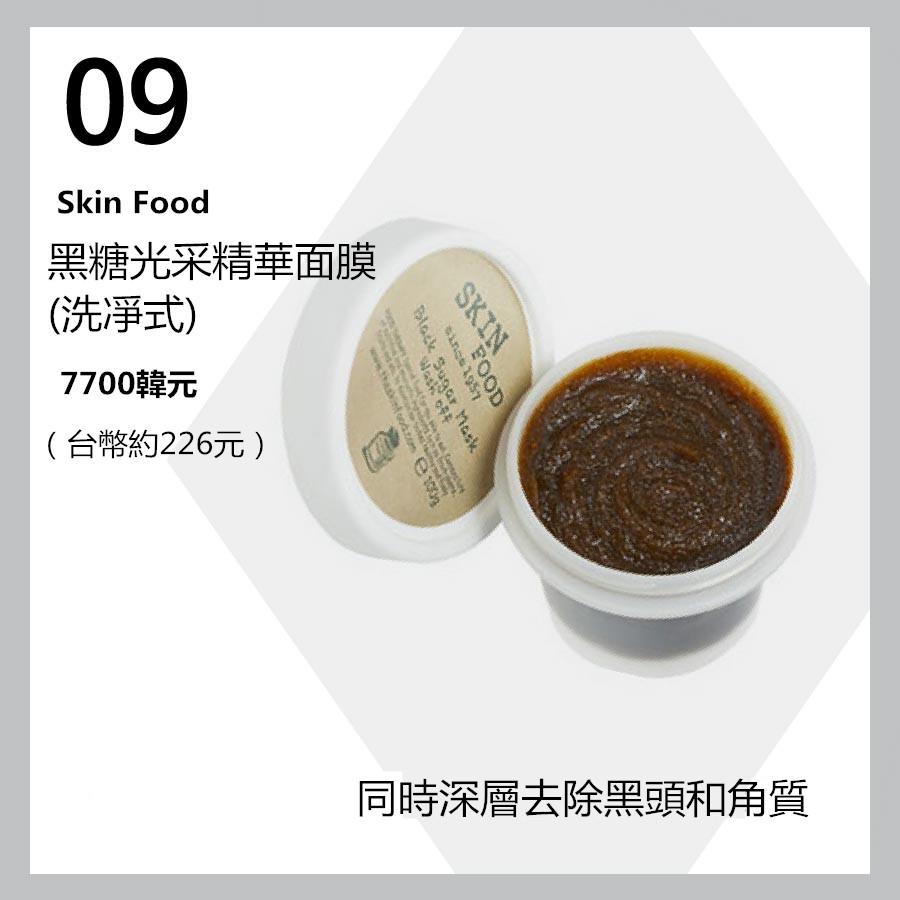 黑糖含豐富礦物質、維他命,能溫和去除角質,活化細胞,維持肌膚光采及緊實,同時對中乾性肌膚給予滋潤保濕。為了減小對皮膚的刺激,在面膜中先加入幾滴較豐潤些的柔膚水,均勻混合後再使用。