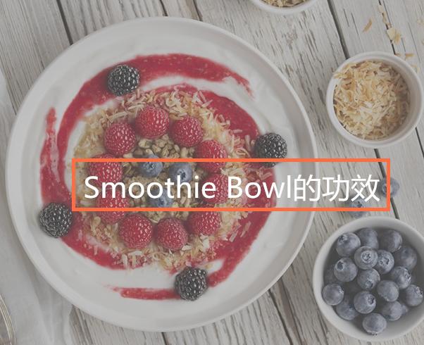Smoothie Bowl其實就是奶昔的升級版,其特征就是可以同時吃到多種蔬菜、水果和堅果類。可以幫助排毒減肥、美白養顏、抗衰老、降低血漿膽固醇等等。怎麼看都要比啃麵包蛋糕好吧?