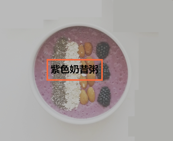 顏色不同,功效也不同,下面先跟著小編來學一下充滿神秘感的紫色奶昔粥的做法吧!
