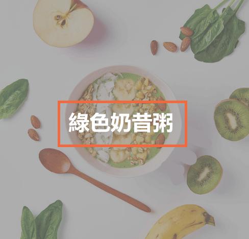 第二個要跟大家分享的是不僅有助於燃脂,還非常有助於健康的綠色奶昔粥。