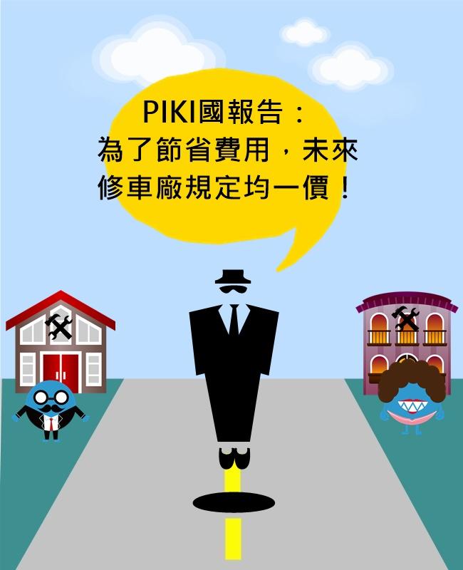 歡迎來到PIKI國修車,跟著PIKI修車廠來認識DRGs這種健保制度吧!